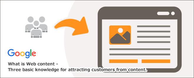 Webコンテンツとは~コンテンツから集客するための3つの基本知識