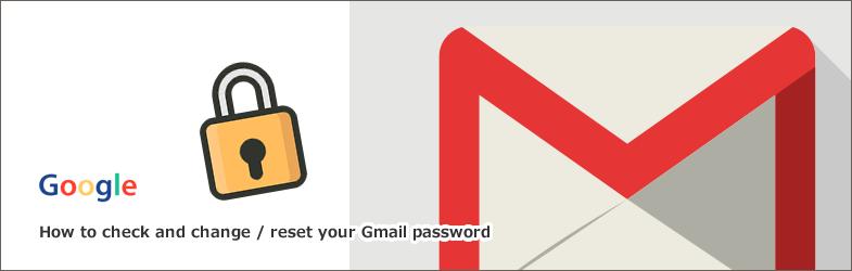Gmailのパスワード忘れたときの確認方法と変更・再設定方法