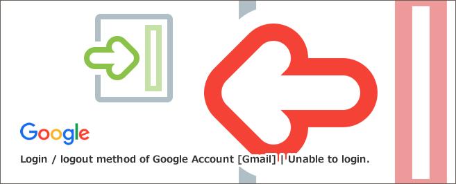Google(グーグル)アカウント[Gmail<Gメール>]のログイン・ログアウト方法|ログインできない(認証できない)件