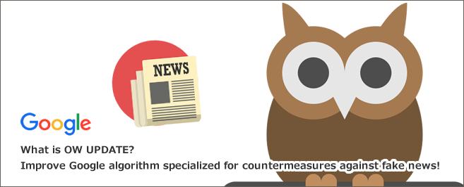 アウルアップデートとは~フェイクニュース(偽ニュース)対策に特化したGoogleアルゴリズム改良実施!
