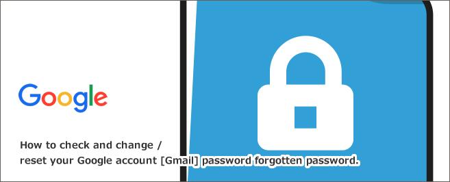 Google(グーグル)アカウント[Gmail<Gメール>] のパスワード忘れたときの確認方法と変更・再設定方法