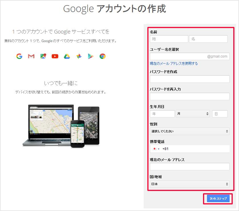 Google(グーグル)アカウントの作成方法 イメージ①