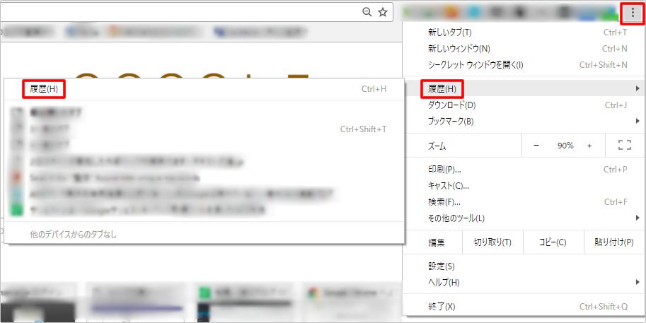 Googleブラウザ(Chrome)に保存されてる検索履歴を削除する イメージ①
