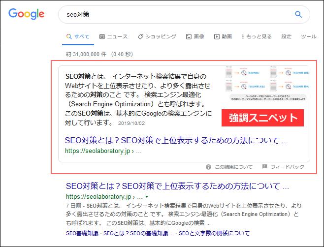 検索クエリ「seo対策」の検索結果に表示される強調スニペット