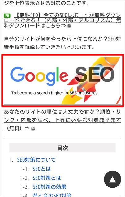 スマホ[iPhoneなど]でGoogle(グーグル)画像検索する イメージ①
