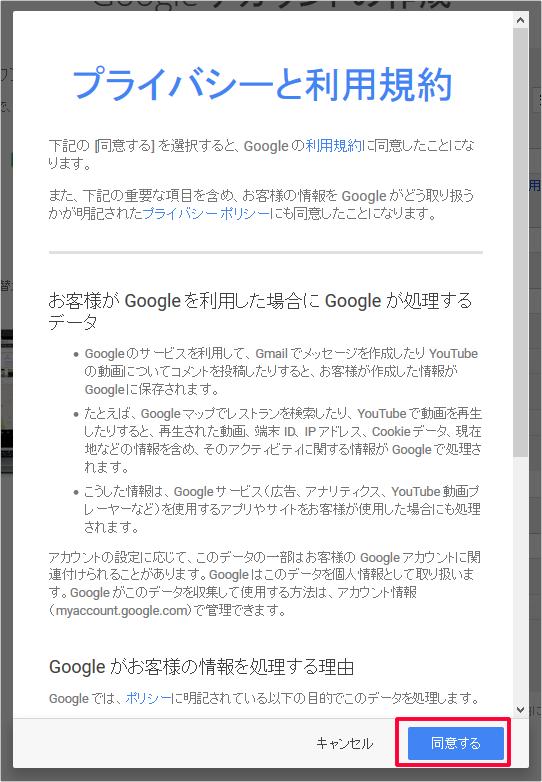 Google(グーグル)アカウントの作成方法 イメージ②