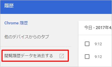 Googleブラウザ(Chrome)に保存されてる検索履歴を削除する イメージ②