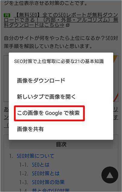 スマホ[iPhoneなど]でGoogle(グーグル)画像検索する イメージ②
