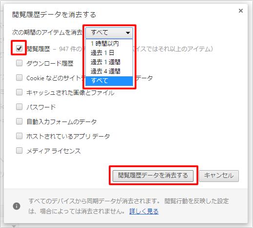 Googleブラウザ(Chrome)に保存されてる検索履歴を削除する イメージ③