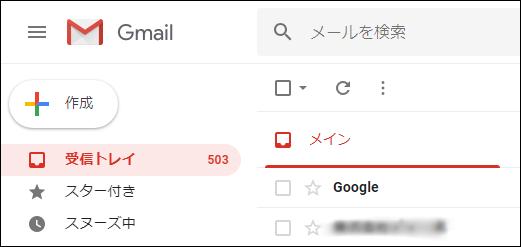 Gmailへのログイン方法 イメージ③
