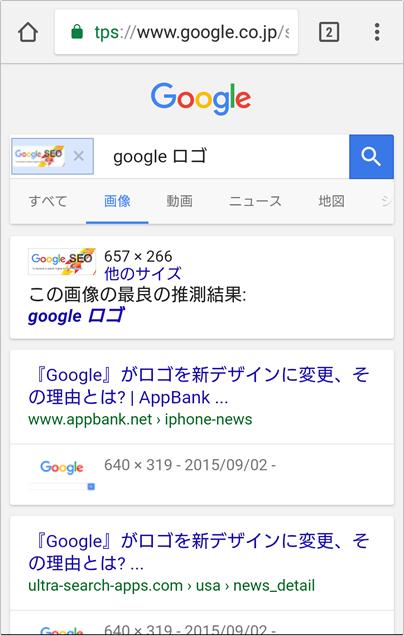 スマホ[iPhoneなど]でGoogle(グーグル)画像検索する イメージ③