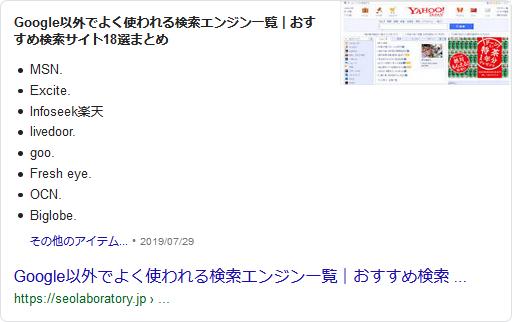 「リスト」の形式で表示された強調スニペット
