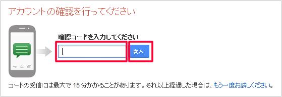 Google(グーグル)アカウントの作成方法 イメージ④