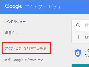 Googleアカウントに保存されてる検索履歴を削除する イメージ①