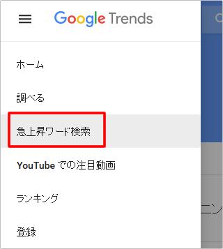 Googleトレンドの急上昇ワード検索 イメージ②