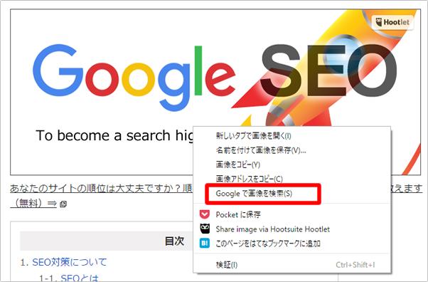 PCでGoogle(グーグル)画像検索する イメージ②