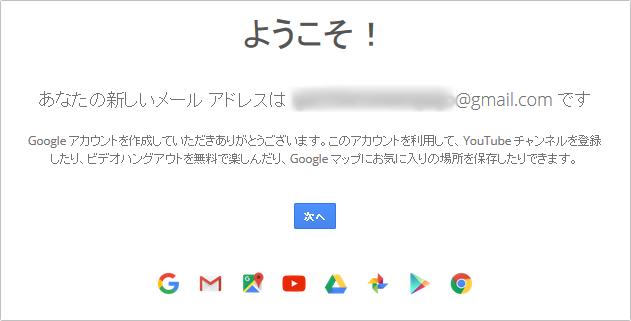 Google(グーグル)アカウントの作成方法 イメージ⑤