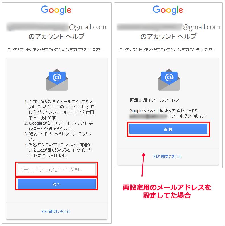 Google(グーグル)アカウント[Gmail<Gメール>] のパスワード忘れたときの確認・変更・再設定方法 イメージ⑤