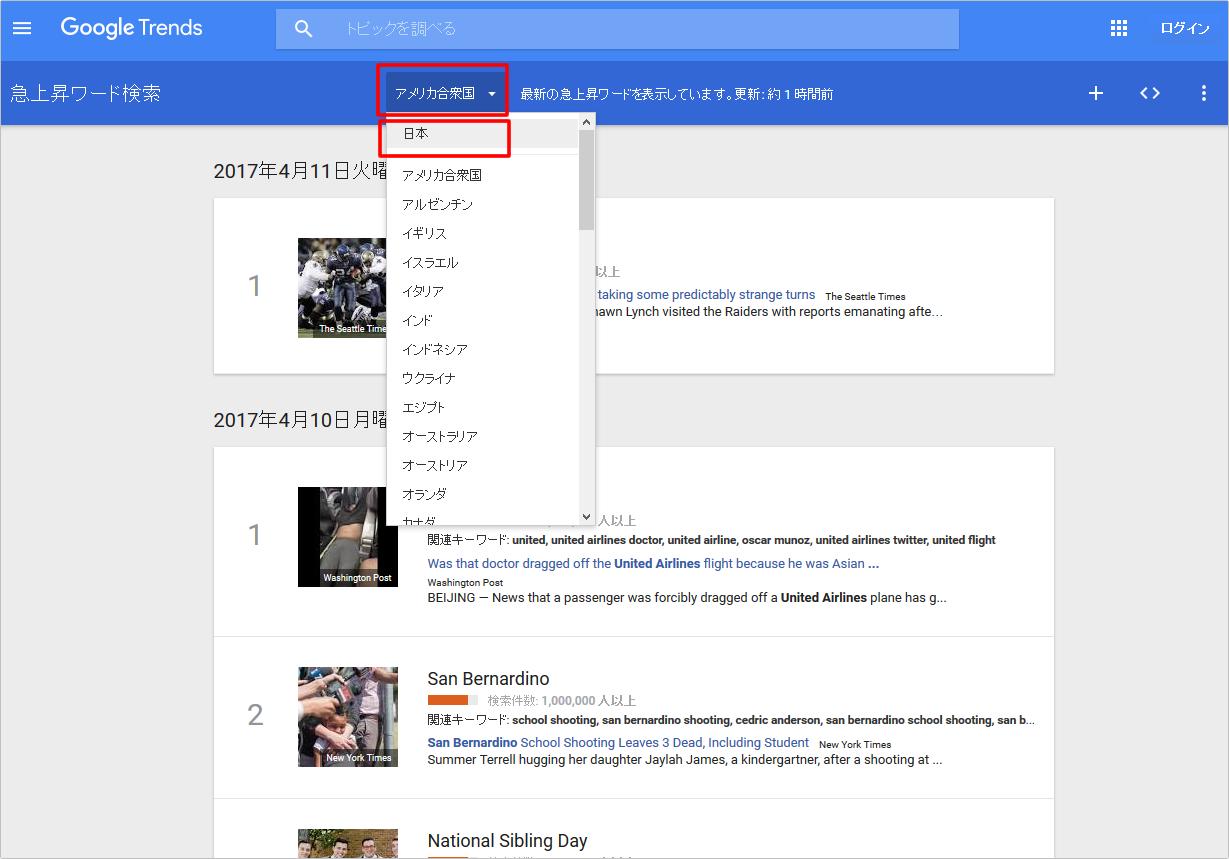 Googleトレンドの急上昇ワード検索 イメージ③