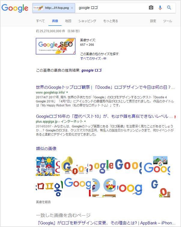 PCでGoogle画像検索する イメージ③