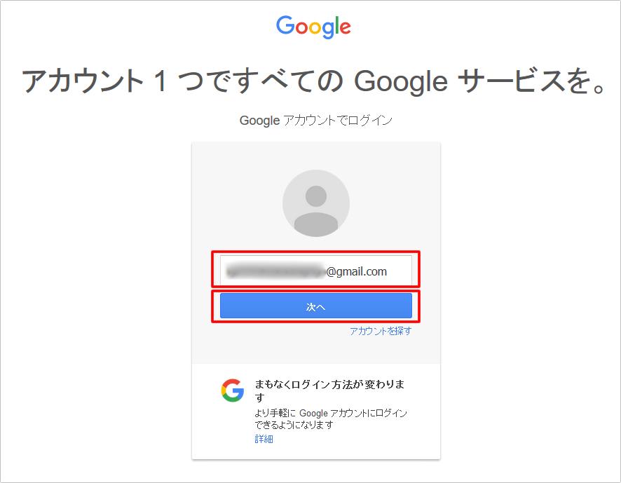 Google(グーグル)アカウントのログイン方法 イメージ①