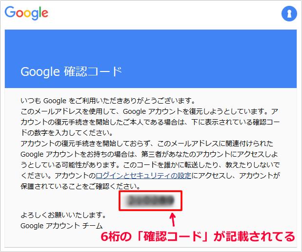 Google(グーグル)アカウント[Gmail<Gメール>] のパスワード忘れたときの確認・変更・再設定方法 イメージ⑥