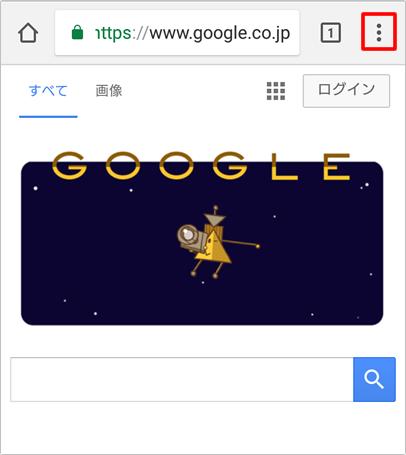 スマホ(iPhone/Androidなど)でGoogleブラウザ(Chrome)に保存されてる検索履歴を削除する イメージ①