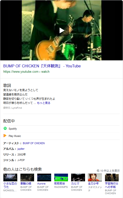 「動画」の形式で表示された強調スニペット