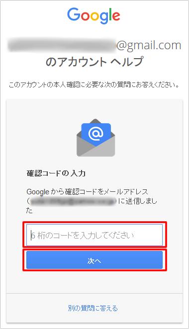 Google(グーグル)アカウント[Gmail<Gメール>] のパスワード忘れたときの確認・変更・再設定方法 イメージ⑦
