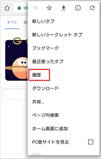 スマホ(iPhone/Androidなど)でGoogleブラウザ(Chrome)に保存されてる検索履歴を削除する イメージ②