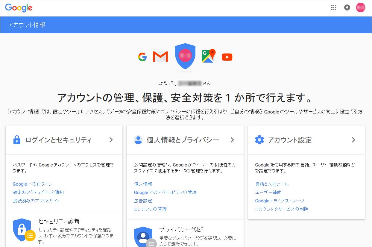 Google(グーグル)アカウントのログイン方法 イメージ③
