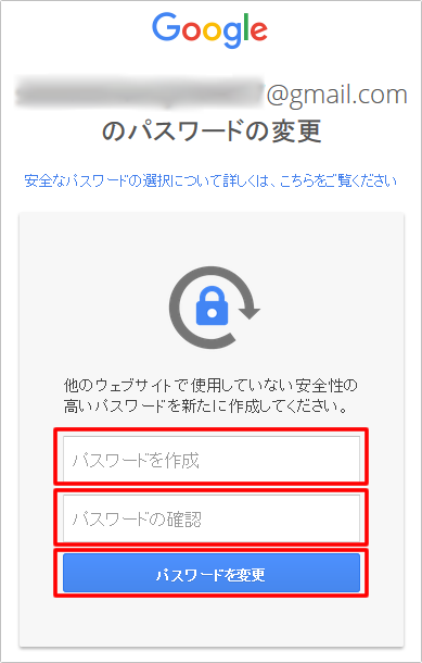 Google(グーグル)アカウント[Gmail<Gメール>] のパスワード忘れたときの確認・変更・再設定方法 イメージ⑧