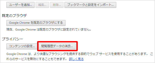 ブラウザに保存されたGoogle(グーグル)画像検索履歴を削除する イメージ③