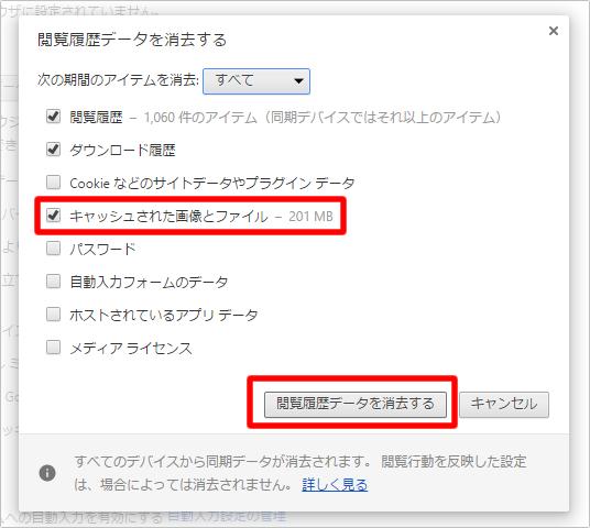 ブラウザに保存されたGoogle(グーグル)画像検索履歴を削除する イメージ④