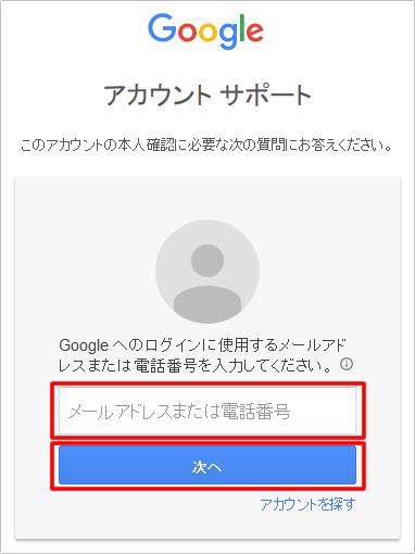 Google(グーグル)アカウント[Gmail<Gメール>] のパスワードの再設定方法 イメージ