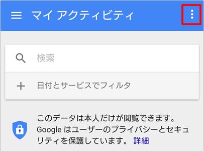 スマホ(iPhone/Androidなど)でGoogleアカウントに保存されてる検索履歴を削除する イメージ①
