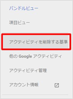 アカウントに保存されたGoogle(グーグル)画像検索履歴を削除する イメージ①