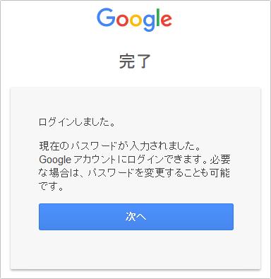 Google(グーグル)アカウントの確認方法 イメージ③