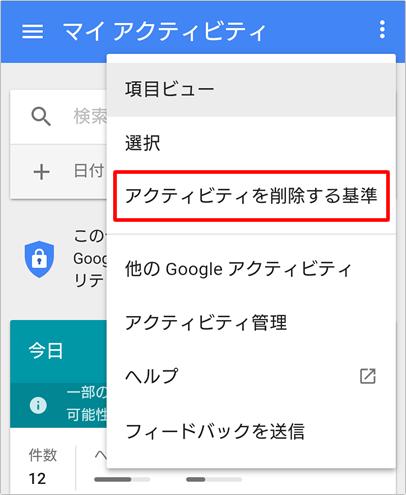 スマホ(iPhone/Androidなど)でGoogleアカウントに保存されてる検索履歴を削除する イメージ②