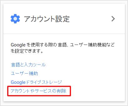 Google(グーグル)アカウントの削除方法 イメージ①