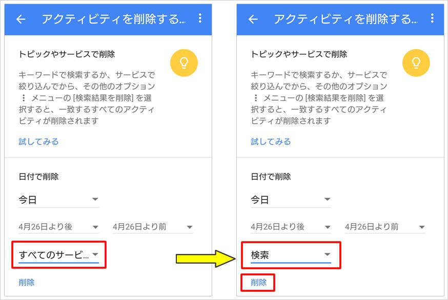 スマホ(iPhone/Androidなど)でGoogleアカウントに保存されてる検索履歴を削除する イメージ③