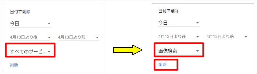 アカウントに保存されたGoogle(グーグル)画像検索履歴を削除する イメージ②