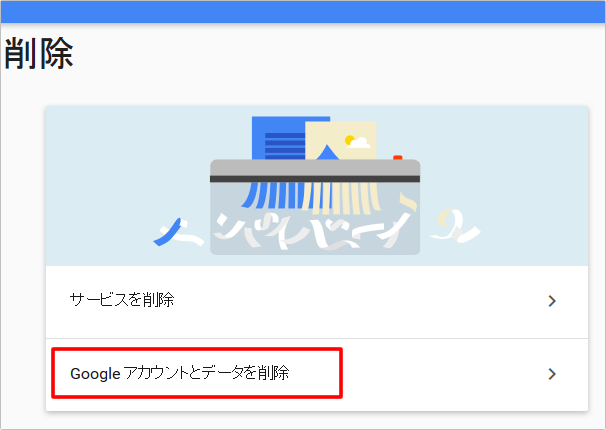 Google(グーグル)アカウントの削除方法 イメージ②