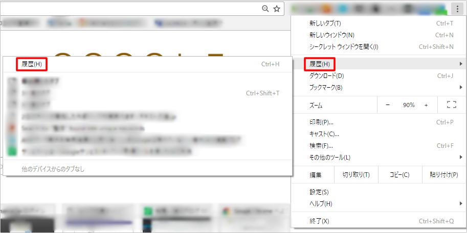 Googleブラウザ(Chrome)に保存されてる検索履歴を見る(見方)イメージ①