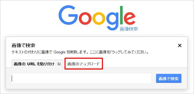 Google画像検索のアップロード機能を使う イメージ②