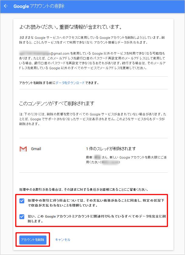 Google(グーグル)アカウントの削除方法 イメージ④
