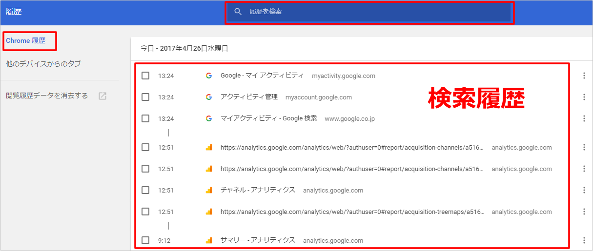 Googleブラウザ(Chrome)に保存されてる検索履歴を見る(見方)イメージ②