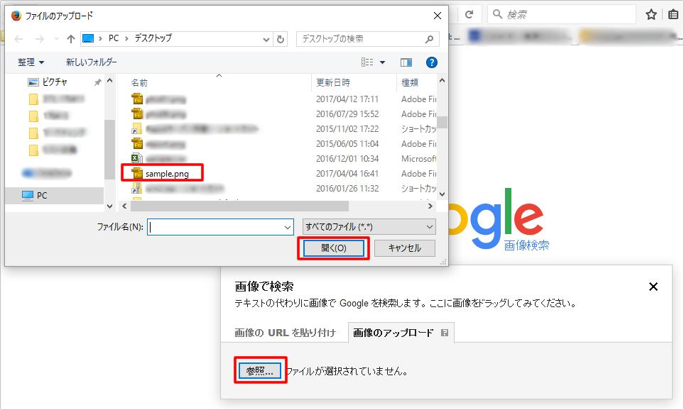 Google画像検索のアップロード機能を使う イメージ③