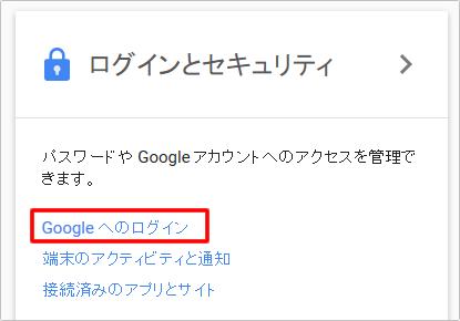 Google(グーグル)アカウント[Gmail<Gメール>] のパスワードの変更方法 イメージ①