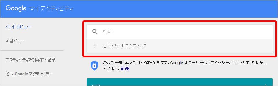 Googleアカウントに保存されてる検索履歴を見る(見方)イメージ①